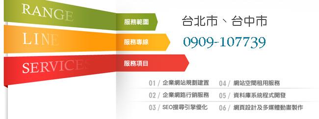 台北網站設計