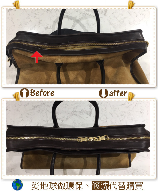 台北修理皮包
