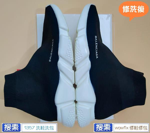 巴黎世家Balenciaga襪套鞋【修鞋】中底染白